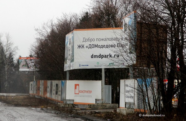 ЖК «ДОМодедово Парк» - информационно-рекламные щиты на въезде