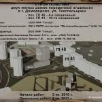 Информация о строительстве