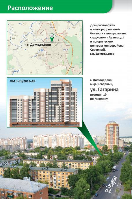 Новостройка Гюнай на пересечении улиц Гагарина и Речная в Домодедово
