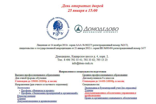 РГГУ Домодедово