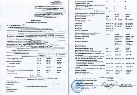 Разрешение на ввод дома по ул. Текстильщиков, 31