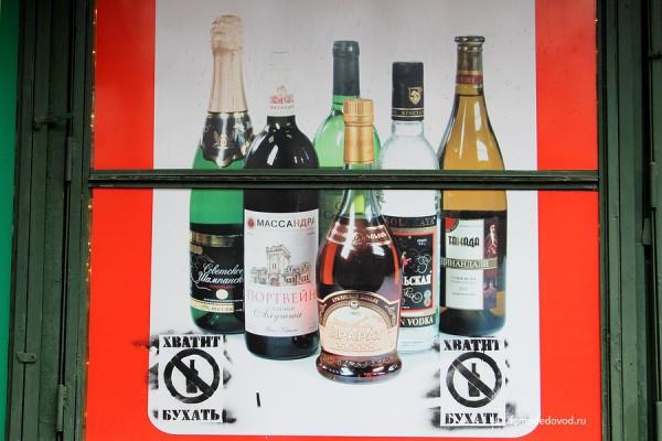 Реклама алкоголя в Домодедово