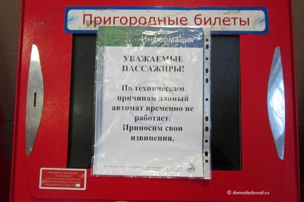 Неработающий автомат на станции Авиационная