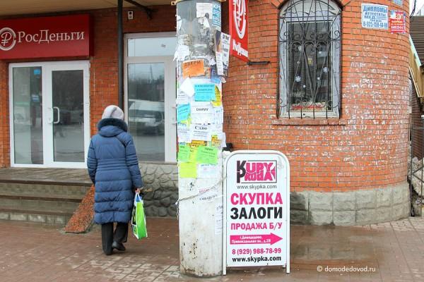 Домодедово. Реклама и объявления