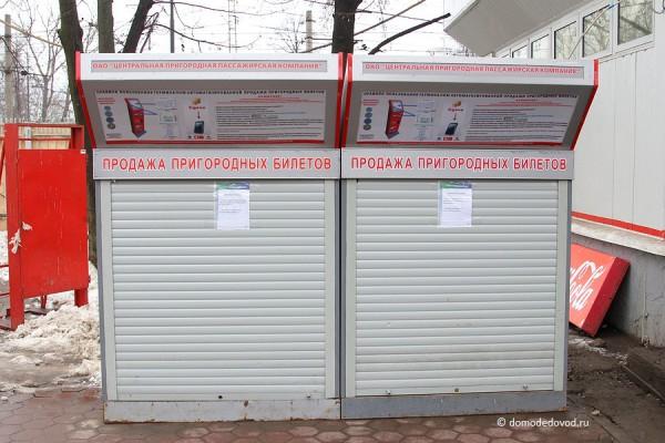 Домодедово. Автоматы по продаже билетов не работают