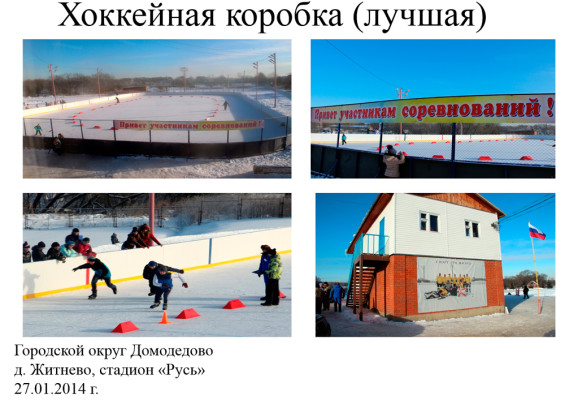 Хоккейная площадка в д. Житнево, стадион «Русь»