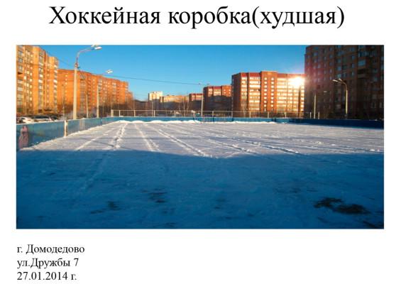Хоккейная площадка в микрорайоне «Дружба»