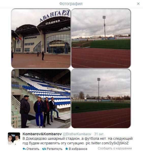 Кирилл и Дмитрий Комбаровы. Фото: twitter.com/BrotherKombarov