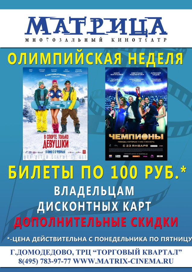 "Кинотеатр ""Матрица"" в Домодедово"