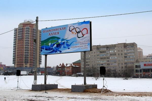 Закладка Олимпийской аллеи в Домодедово