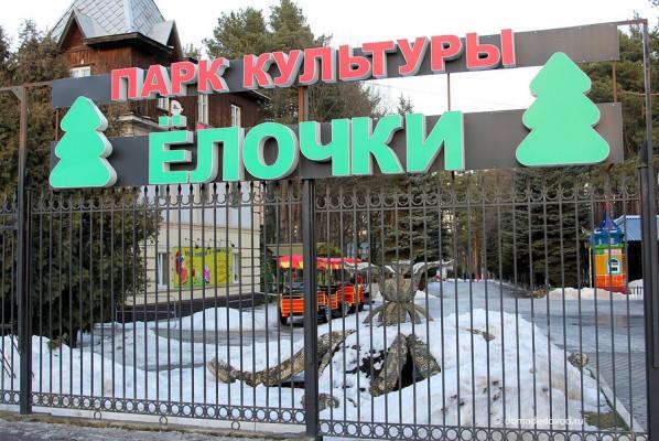 Парк культуры и отдыха «Ёлочки»