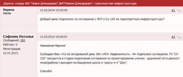 Комментарий администрации г.о. Домодедово