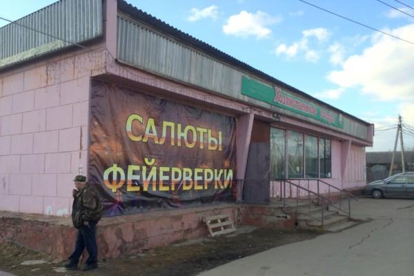 Госадмтехнадзор нашел нарушения в Барыбино