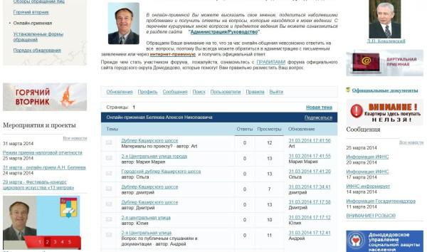 Онлайн-прием Беляева