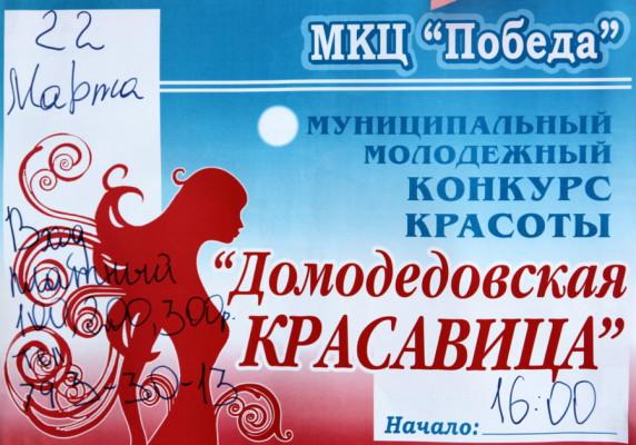 Домодедовская красавица 2014