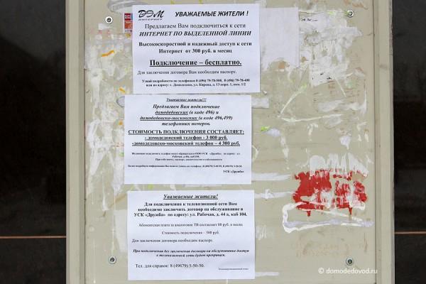 Доска объявлений на доме Гранд Авиона Кеми Финанс