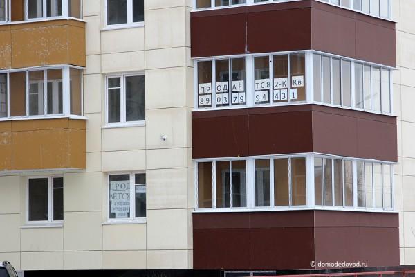 Объявления на окнах дома Кеми Финанс в Домодедово