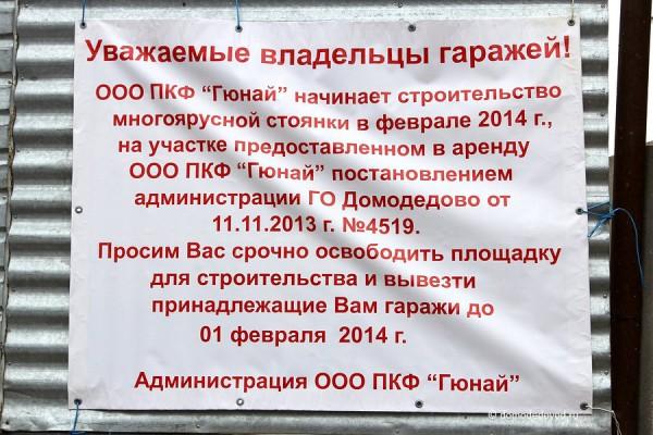 Строительство многоярусной автостоянки в Домодедово