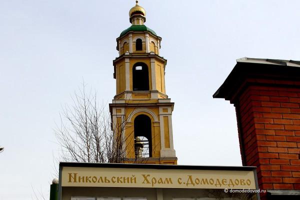 Никольский храм Домодедово