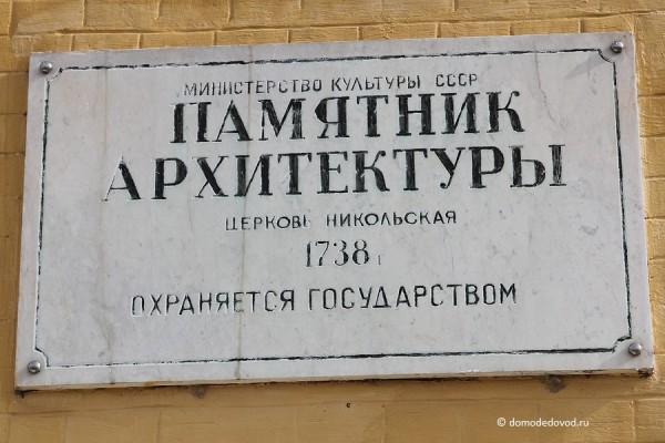 Никольская церковь в селе Домодедово