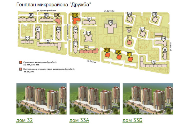 План микрорайона «Новая Дружба - 2»