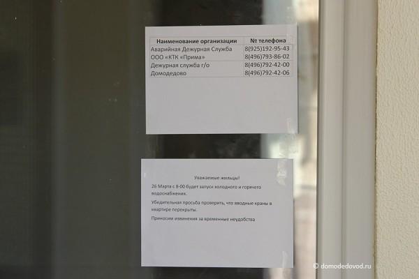 Телефоны управляющей компании «Прима»