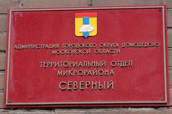 Территориальный отдел микрорайона Северный