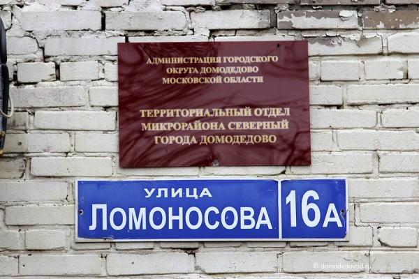 Территориальный отдел микрорайона Северный, ул. Ломоносова, 16А
