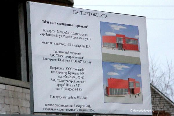 Информационный стенд о строительстве