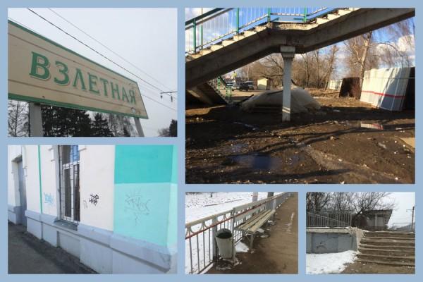 Железнодорожные станции Домодедово