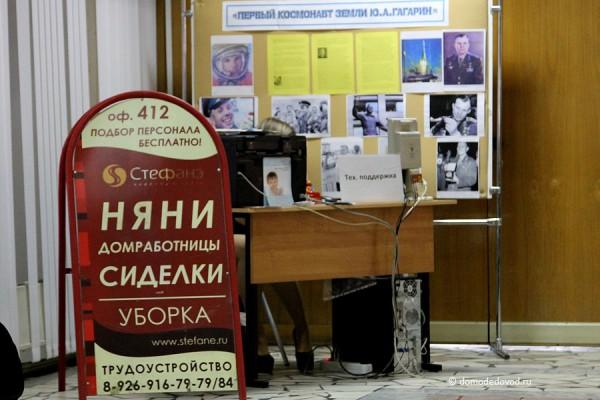 Ярмарка вакансий в Домодедово