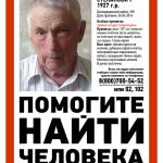 Внимание! Пропал Семенко Михаил Степанович 07.06.1927 г.р