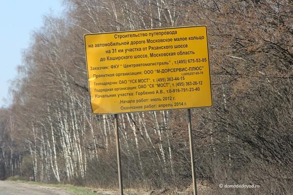 Информация о строительстве. 20.04.2014
