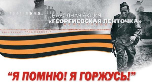 Акция Георгиевская ленточка на Авангарде