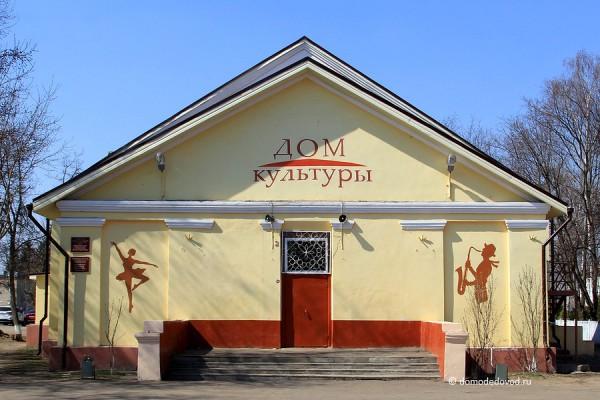 Дом культуры  в деревне Павловское