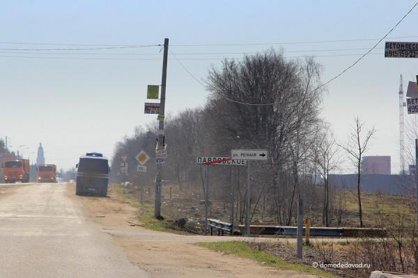 Деревня Павловское