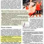 Газета «Призыв» от 29 марта 2014 года