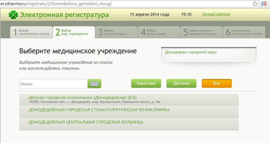 Записаться к врачу, электронная регистратура - Яранск