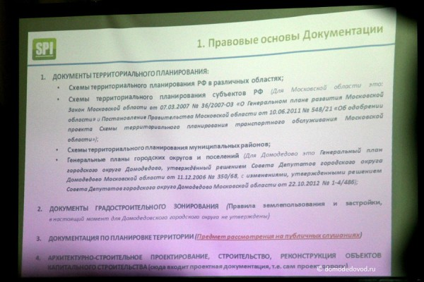 Повторные слушания по проекту дублера Каширского шоссе в Домодедово (3)