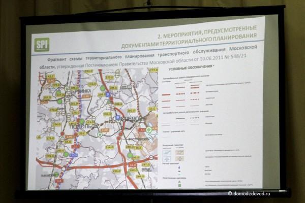 Повторные слушания по проекту дублера Каширского шоссе в Домодедово (2)