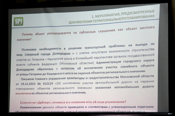 Повторные слушания по проекту дублера Каширского шоссе в Домодедово (4)