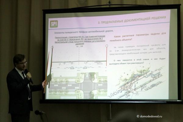 Повторные слушания по проекту дублера Каширского шоссе в Домодедово (8)