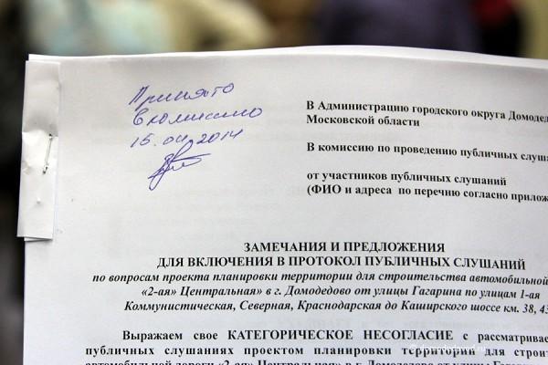 Повторные слушания по проекту дублера Каширского шоссе в Домодедово (25)