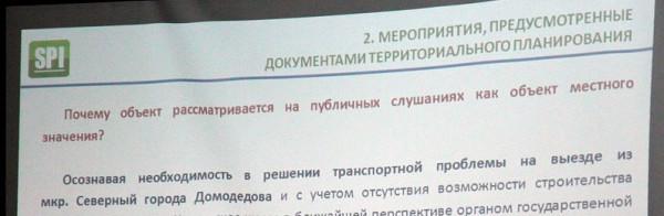 slushaniya-doc-1