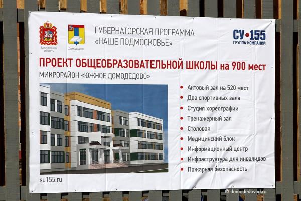 Проект школы в Южном Домодедово