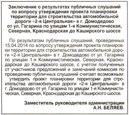Итоги публичных слушаний по строительству дублера Каширского шоссе в Домодедово