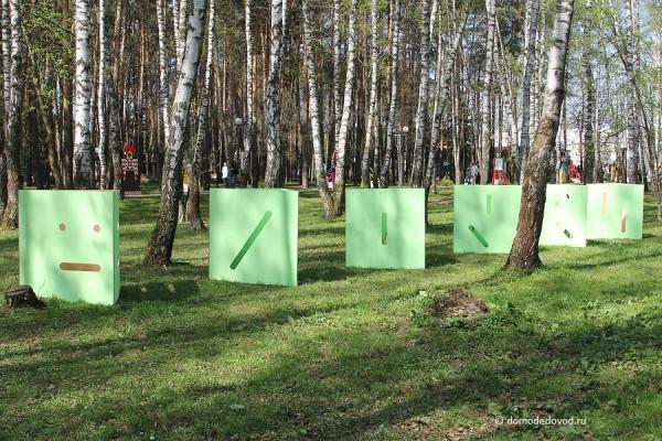 Парк Ёлочки в Домодедово (11)