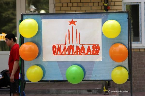 Парк Ёлочки в Домодедово (17)