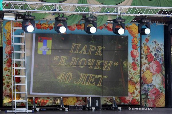 Парк Ёлочки в Домодедово (24)