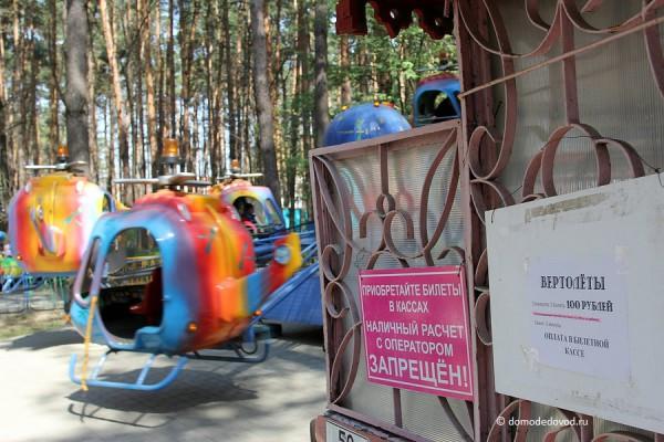 Парк Ёлочки в Домодедово (25)